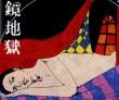 遠藤拓人 文芸、ミステリー、時代小説、児童文学、幻想表現、少年。装画コンペvol.4 MAYA賞。