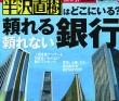 「週刊ダイヤモンド 2013年9月21日号」 雑誌表紙