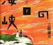 『風の海峡・下』装画