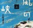 『風の海峡・上』装画
