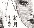 6「新月譚/4」