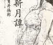 7「新月譚/5」