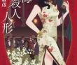 上海殺人人形