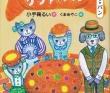 58915_tis-ayako-kuma-medium