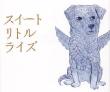 くまあやこ 動物、ファンタジー。版画。装画コンペvol.5作田えつ子賞。TIS。