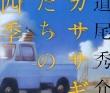 03kasasagi