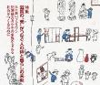 滋賀県広報誌「滋賀プラスワン」11月・12月号表紙絵