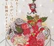 ペルソナ通信12月号 装画