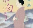 村田涼平 時代物、挿絵、装画。アクリル絵具、水干絵具、岩絵具、墨。