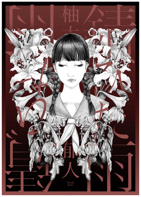 太田裕範 人物、花、装丁、書籍、挿絵、幻想表現、線画。
