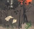 佐藤昌美 動物、風景、幻想的、 和紙、墨とアクリル絵具、装画コンペvol.7 丹治史彦賞。