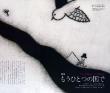 タダジュン モノクローム、装画、挿絵、銅版画、装画コンペVOL.5 グランプリ。