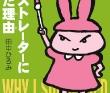 田中ひろみ 動物、歴史、仏像、江戸、立体、漫画、コミックエッセイ.