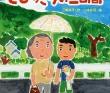 山本祐司 子ども、なつかしい、かわいい、家族、動物、風景、絵本、アクリル絵具、万年筆。