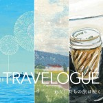 travelogueのコピー